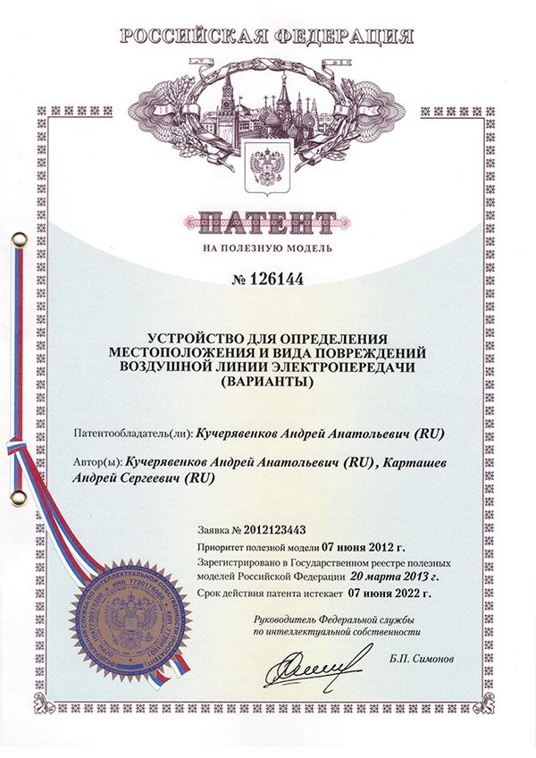 Патент на индикаторы короткого замыкания АНТРАКС