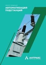 Каталог продукции Автоматизация подстанций 2020г. АНТРАКС