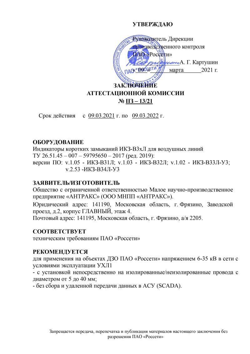 Аттестация ПАО РОссети